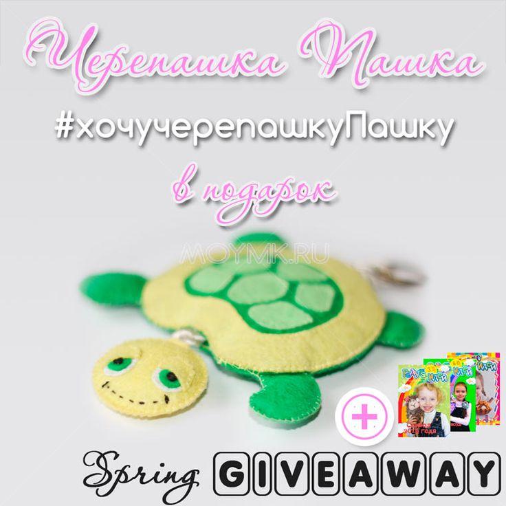 giveaway  от  moymk
