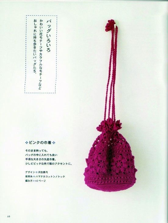 Bags Crochet Patterns Picasa : 17 Best images about crochet picasa web albums on ...