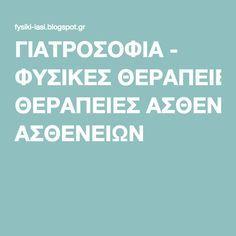 ΓΙΑΤΡΟΣΟΦΙΑ - ΦΥΣΙΚΕΣ ΘΕΡΑΠΕΙΕΣ ΑΣΘΕΝΕΙΩΝ