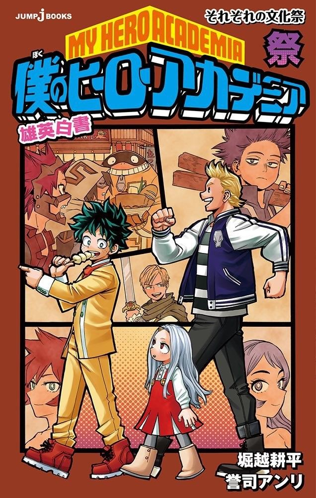 The Boku No Hero Academia Vol 4 Light Novel Festival Cover Art
