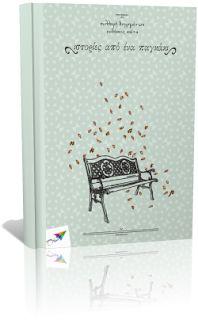 Εκδόσεις Σαΐτα   Δωρεάν βιβλία: Ιστορίες από ένα παγκάκι