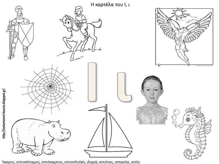 Ακολουθούν κάρτες για τα 12 πρώτα γράμματα της αλφαβήτας (πρώτο μέρος) με ασπρόμαυρες εικόνες αντιπροσωπευτικών λέξεων για το κάθε γράμμα....