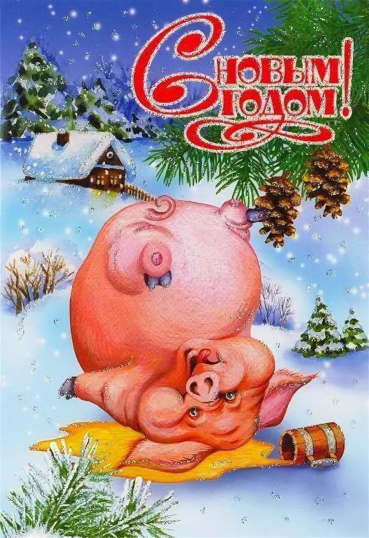 Очень прикольные картинки с новым годом свиньи, открытки