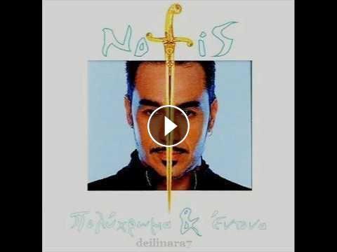 Suscribe: https://www.youtube.com/user/deilinara7 Δίσκος: Πολύχρωμα και Έντονα (2000) Στίχοι: Γιάννης Μπαγουλής Μουσική: Χριστόφορος Γερμενής Ψέμα και...