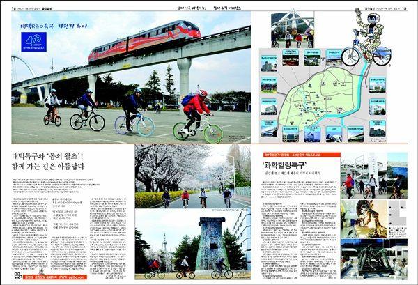 <대덕R&D특구 자전거 투어><BR> 대덕특구와 '봄의 왈츠' 함께가는 길은 아름답다 :: 금강일보