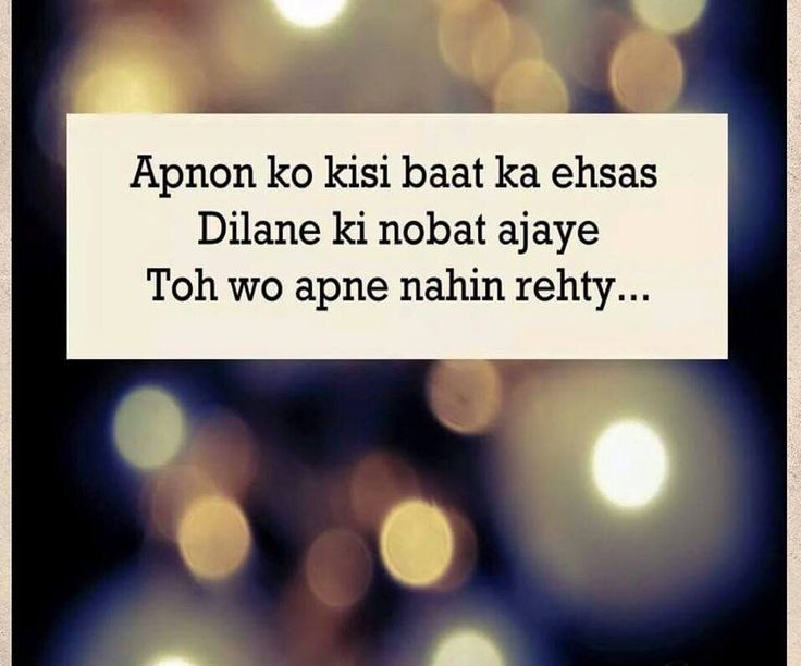 One Loveone Life Urdu T Feeling Lonely And Hindi Quotes