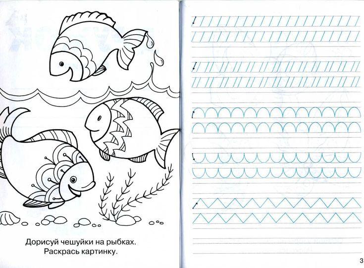 Пиши красиво 1 класс рабочая тетрадь картинки