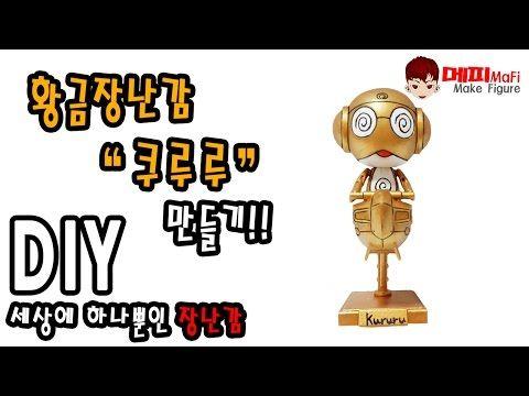 [황금장난감] 골드 쿠루루 만들기!! _ [메피TV] 세상하나뿐인장난감/Gold Toy/희귀 장난감/토이/캐리/꾹TV/허팝/토이푸딩/한정판/DIY/팜팜/POM POM/갓케론/대장군 - YouTube