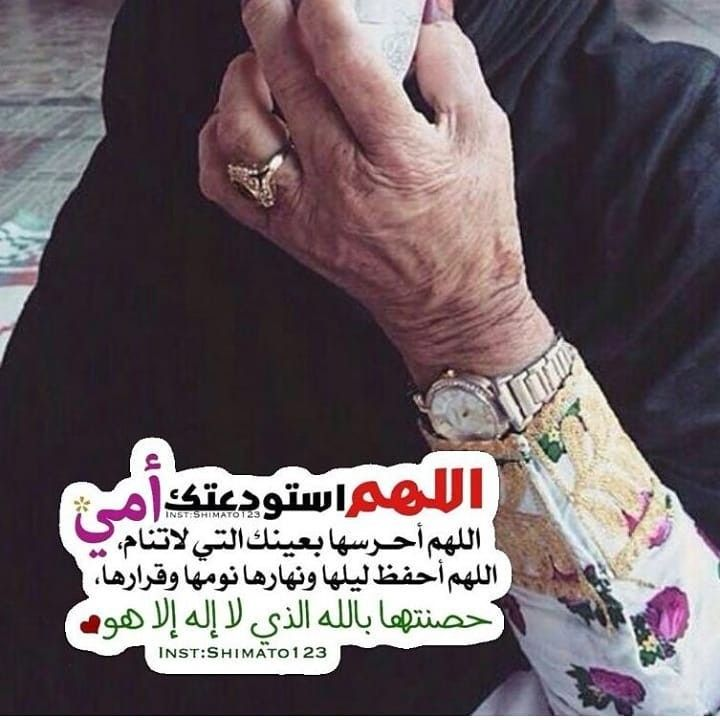 Pin By Hope On Family Mother Quotes Arabic Love Quotes Love Quotes