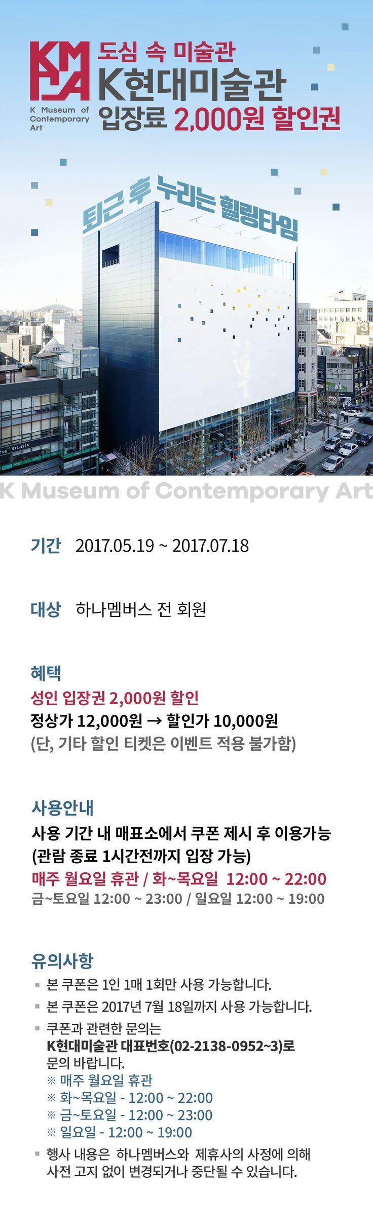하나멤버스 K현대미술관 이벤트