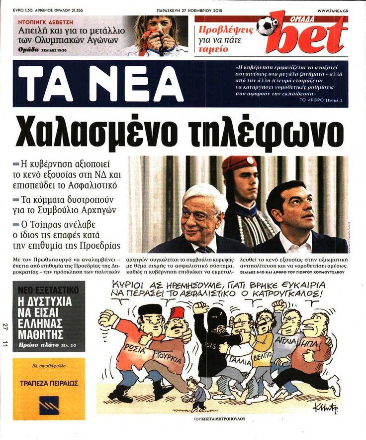 Εφημερίδα ΤΑ ΝΕΑ - Παρασκευή, 27 Νοεμβρίου 2015
