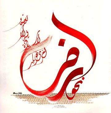 """Vers une autre terre, au pays où ne règne que la lumière.""  - ""Toward another land, in the land where only light reigns"" -------------Rumi------------------   Calligraphie arabe, arabic calligraphy, Massoudy 19"