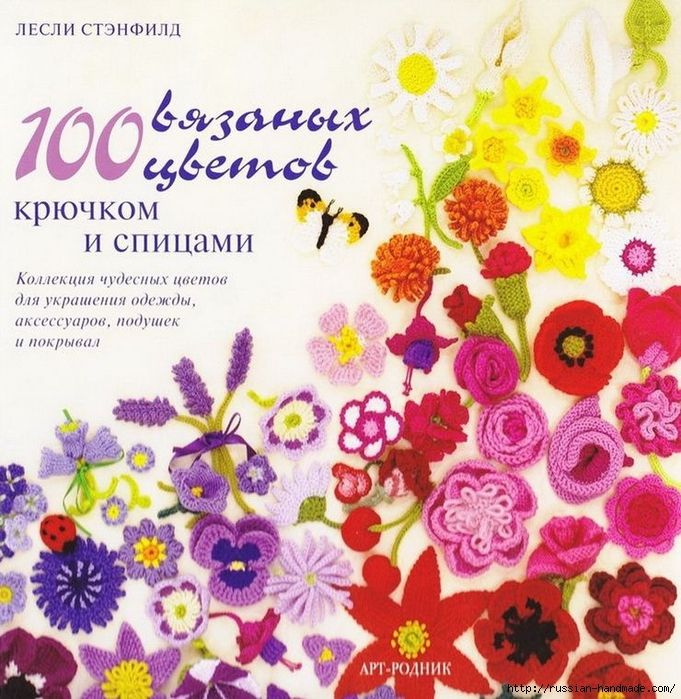 Libros Priceless ganchillo 100 colores (1) (681x700, 402KB)