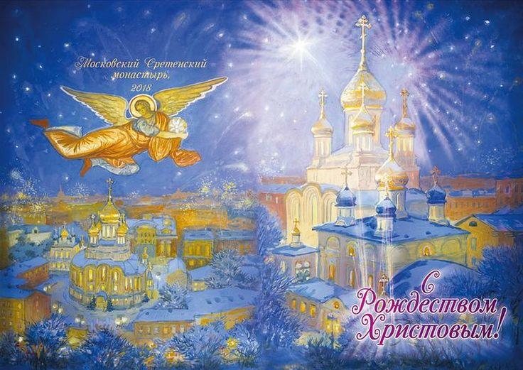 Открытках, открытки с православным рождеством 2019