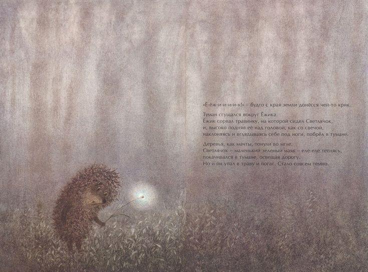 art,арт,Смешные комиксы,веб-комиксы с юмором и их переводы,сказка,ежик в тумане,Юрий Норштейн,продолжение в комментариях,песочница