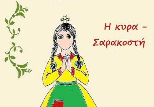 Τι ακριβώς είναι η Κυρά Σαρακοστή;  Ένα παλιό Ελληνικό έθιμο που έπαψε να τηρείται στις μέρες μας. Διαβάστε περισσότερα! __________________________ Γράφει [και ζει] η Μαίρη Πετρούλια http://fractalart.gr/kyra-sarakosti/