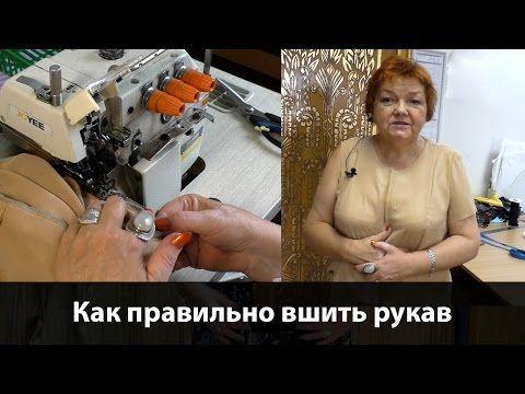 (1) Как правильно вшить рукав. Как втачать рукав - YouTube