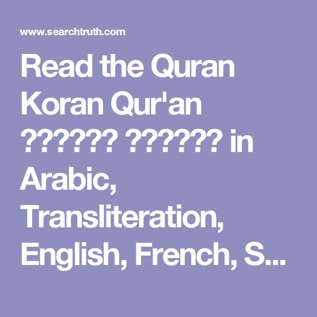 Read The Quran Koran Quru0027an القران الكريم In Arabic, Transliteration,  English,