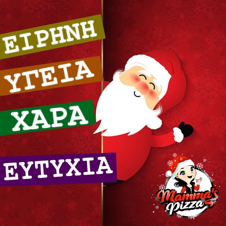 Το κατάστημα μας θα παραμείνει κλειστό 24 και 25/12  Σας ευχόμαστε καλά Χριστούγεννα με υγεία!!