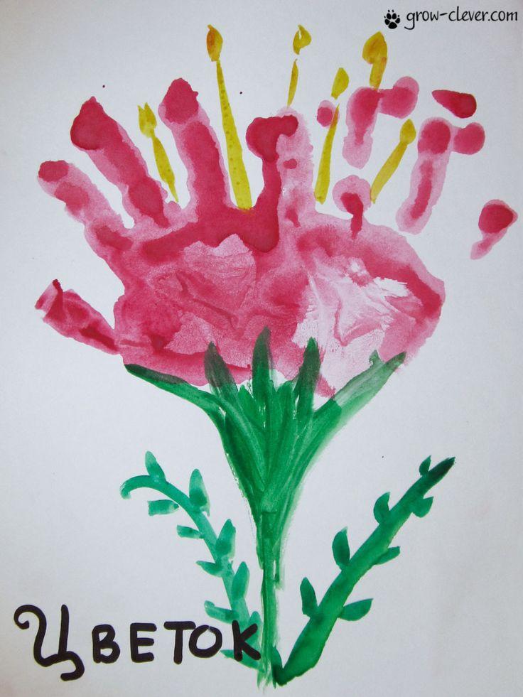 рисование ладошками, цветок ладошками