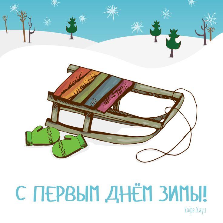 Впереди три месяца снежных забав, катков на улице, морозного ветра на горнолыжных склонах и уютного тепла кофеен с горячей кружкой любимого кофе в руках! https://yadi.sk/i/p4r1hqh7d4WVD