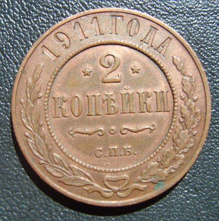 BC2/11 From Collection Russland Russia Empire 2 KOPEK Kopeken kopeke 1911 spb