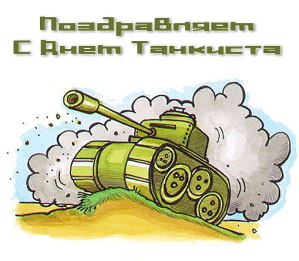 Днем рождения, с днем танкиста смешные картинки