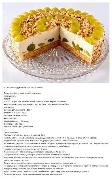 Творожно-фруктовый торт из печенья без выпечки