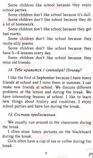 Ответы к заданиям на странице №8 учебника - Английский язык 5-6 класс Биболетова гдз решебник