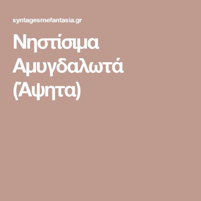 Νηστίσιμα Αμυγδαλωτά (Άψητα)