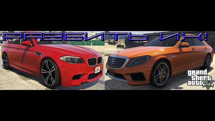 GTA 5 Разбиваем  Mercedes-AMG S63 AMG и BMW M5 f10