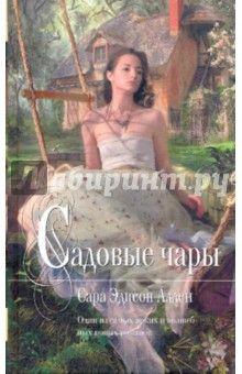 Сара Аллен - Садовые чары обложка книги