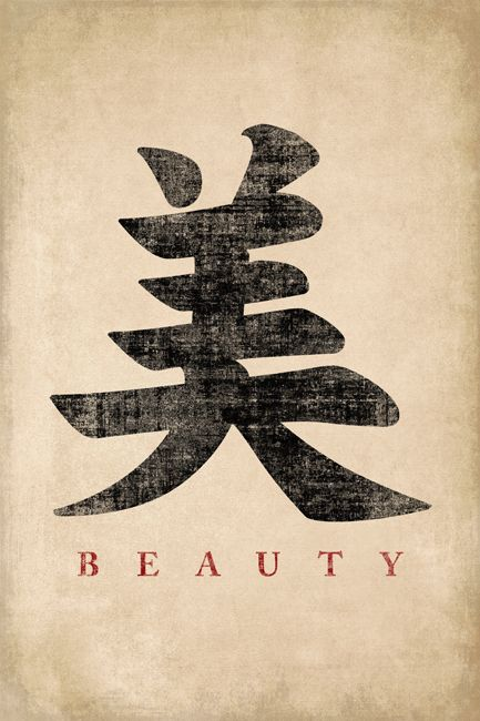 Keep Calm Collection - Japanese Calligraphy Beauty, poster print (http://www.keepcalmcollection.com/japanese-calligraphy-beauty-poster-print/)