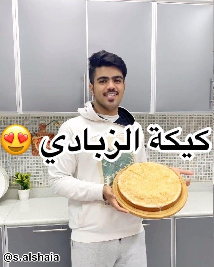 سلطان الشايع On Instagram سويت لكم كيكة الزبادي سهله ولذيذه وتوفر عليكم وقت ومنتجات وطعم من من جد لذيذ لمزيد من وصف Food Breakfast Pancakes