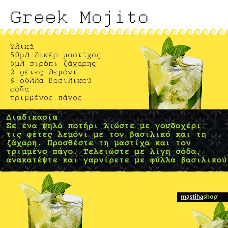 The #Greek version of #mojito with #mastiha #liquor #summer #cocktail #recipe #mastihashop_greece