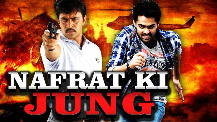 Free Nafrat Ki Jung (Rama Rama Krishna Krishna) 2016 Full Hindi Dubbed Movie | Ram Pothineni, Arjun Sarja Watch Online watch on  https://free123movies.net/free-nafrat-ki-jung-rama-rama-krishna-krishna-2016-full-hindi-dubbed-movie-ram-pothineni-arjun-sarja-watch-online/