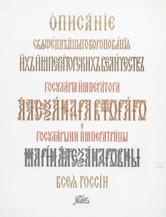 OPISANIIE SVIASHCHIENNIEISHAGO KORONOVANIIA IKH IMPERATORSKIKH VELICHESTV GOSUDARIA IMPERATORA ALEKSANDRA VTORAGO I GOSUDARYNI IMPERATRITSY MARII ALEKSANDROVNY VSEIA ROSSII, 1856. #vyaz