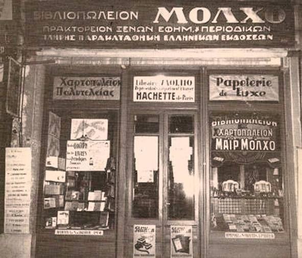 "Thomas Latis: Βιβλιοπωλείο Μόλχο , Τσιμισκή 10, αν και για τους παλαιότερους δεν χρειάζεται να γράψω διεύθυνση. Ήταν για πολλά χρόνια το μοναδικό βιβλιοπωλείο που έφερνε ξένα βιβλία και τον ευρωπαϊκό Τύπο στη Βόρεια Ελλάδα. Ιδρύθηκε το 1888 από τον Ισαάκ Μόλχο. Επόμενοι ιδιοκτήτες ο Μάιρ Μόλχο και μετά την απελευθέρωση ο Σολομών Μόλχο. Τελευταίος ιδιοκτήτης ο Ιωσήφ Μόλχο. Συνεργάστηκε το 2001 με τον ""Παρατηρητή"" και το 2004 με τον ""Προμηθέα"" . Το βιβλιοπωλείο έκλεισε το 2008."