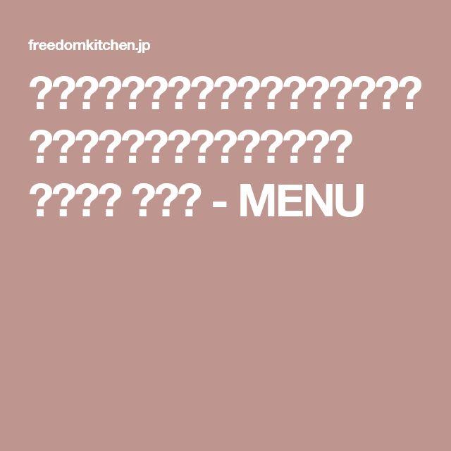 博多区東比恵のダイニングバーはステーキがメインのお店フリーダム キッチン ノモト - MENU