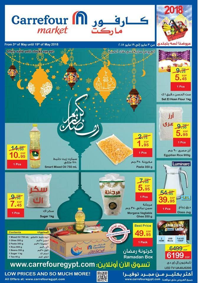 عروض كارفور ماركت الجديدة من 3 حتى 19 مايو 2018 10 Things Egyptian Carrefour