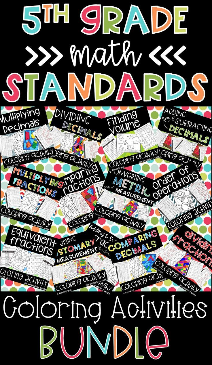Fifth Grade (5th) Common Core Math Standards Coloring Activities BUNDLE