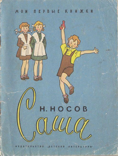 Н. Носов, «Саша». Иллюстрации - Г. Вальк. - 1967 г.