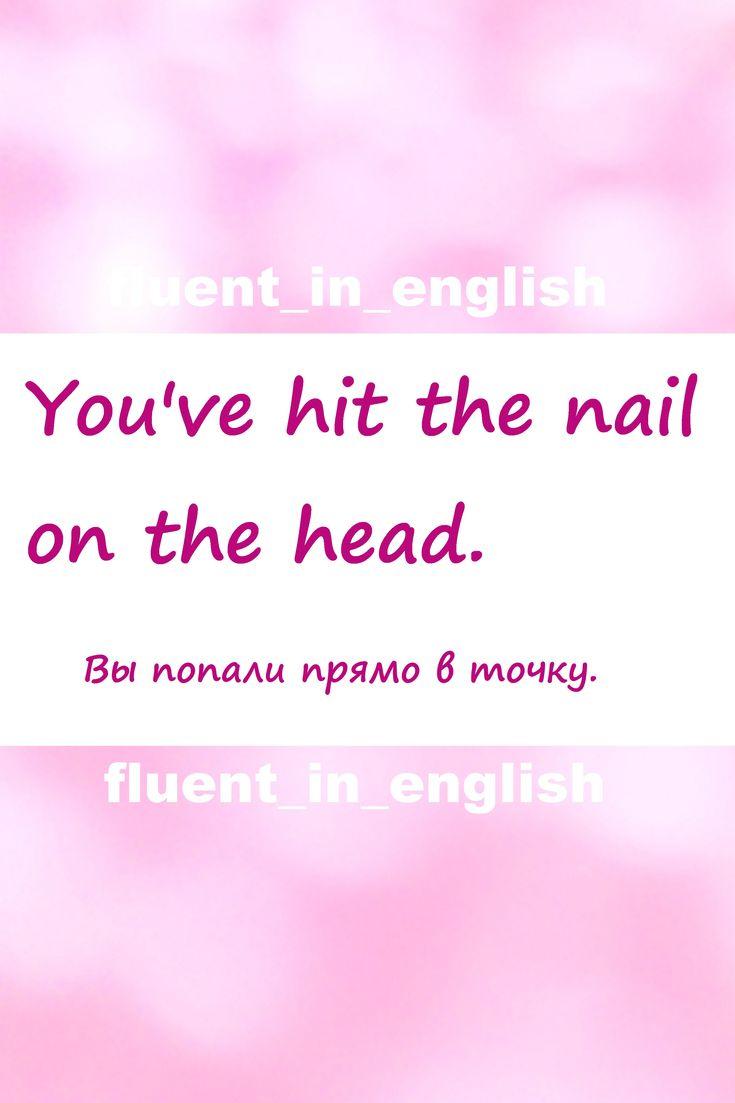 Перевод фразы You've hit the nail on the head.    #выучить #английский #фразы #fluent_in_english #learn #english #study