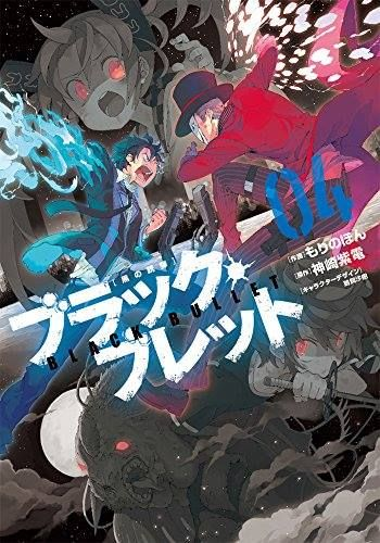 Black Bullet #4 (MORINO Hon - KANZAKI Shiden) - DERNIER TOME  ASCII Mediaworks  #Seinen  #manga #japon #asie #tome
