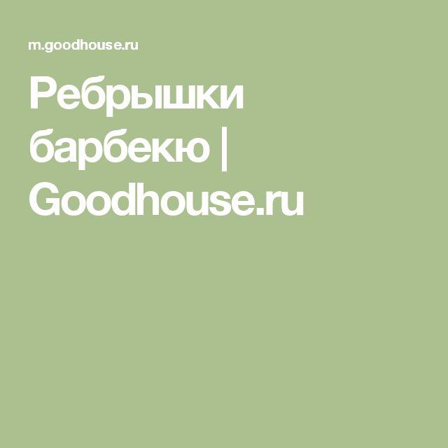 Ребрышки барбекю | Goodhouse.ru