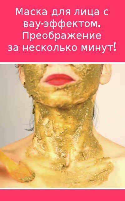Маска для лица с вау-эффектом. Преображение за несколько минут! #подтяжка #омоложение #маска #лицо #декольте #домашняя #косметология