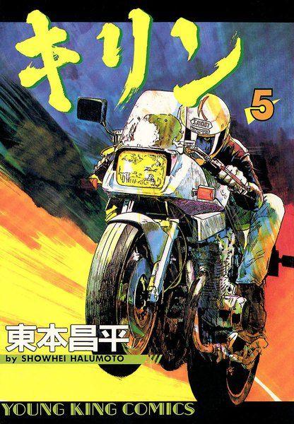 キリン 5 東本昌平 少年画報社