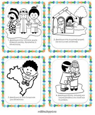 Los Niños: ΤΑ ΔΙΚΑΙΩΜΑΤΑ ΤΟΥ ΠΑΙΔΙΟΥ