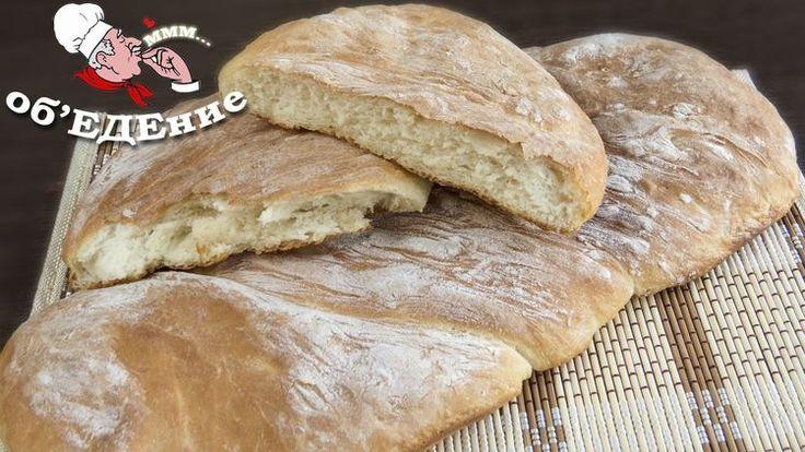 Хлеб без замеса. Просто, быстро и очень вкусно