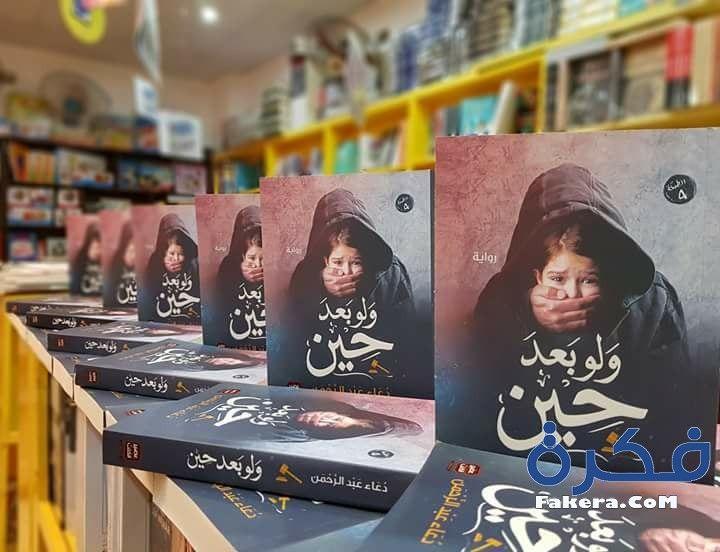 رواية ولو بعد حين Pdf 2018 دعاء عبد الرحمن موقع فكرة Pdf Books Books To Read Books